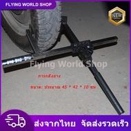 【พร้อมส่ง】เครื่องถอดยาง เครื่องเปลี่ยนยาง Tire Repair Tools เครื่องมือปะยาง เครื่องมือสำหรับล้อและยาง Motorcycle tyre press tool เครื่องมือรถ มอเตอร์ไซค์