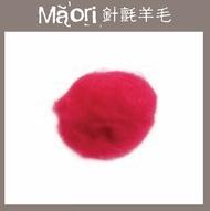 【天竺鼠車車羊毛氈材料】義大利托斯卡尼-Maori針氈羊毛DMR402唇膏