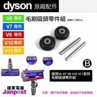 Dyson V6 SV09 V7 V8 V10 V11 碳纖維 高扭矩 motorhead 吸頭 輪胎 滾輪 輪子