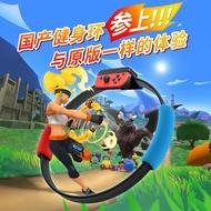 任天堂switch國產健身環NS大冒險健身環全套配件健身環腿部固定帶NS Ring fit Adventure 周邊中文