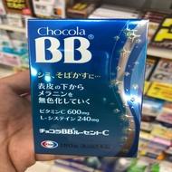 全網熱銷 免運 正品  日本 Chocola BB Lucent C 180錠 藍BB 俏正美 美白祛斑