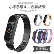【ANTIAN】小米手環4 金屬替換腕帶 高端商務 格朗鋼錶帶 不鏽鋼手錶帶(贈保護貼)