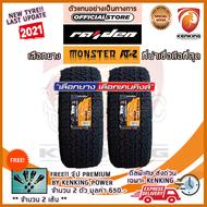 ยางขอบ20 Monster 265/50 R20 รุ่น AT2 ยางใหม่ปี 2021✨ (จำนวน 2 เส้น) ยางรถยนต์ขอบ20 Free!! จุ๊ป Premium By Kenking Power 650฿ (ลิขสิทธิ์แเท้รายเดียว)