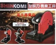 """黑手專賣店 型鋼力SHINKOMI 強力型14吋切斷機 SK-MS355 14吋砂輪切斷機14吋切斷砂輪機 14""""切斷機"""