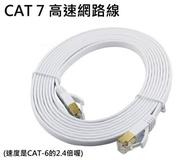 【生活家購物網】CAT7 RJ45 網路線 扁線 10米 10公尺 網路數據線 超七類 8P8C 光世代 電腦 路由器 數據機 PS3 PS4