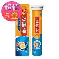 力度伸C+D+鋅 發泡錠柳橙口味x5盒(15錠/盒)
