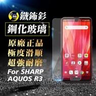 【o-one㊣鐵鈽釤】SHARP AQUOS R3半版9H日本旭硝子超高清鋼化玻璃保護貼(極度好貼 超高清耐磨 極度好貼)