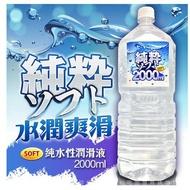 滿額優惠加 送潤滑液 情趣精品 SOFT 純粹 純水性潤滑液 1000ml/2000ml 水性潤滑液 女用 男用