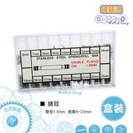 【鐘錶通】錶耳/彈簧棒–中(管徑1.5mm)盒裝/長度6~23mm