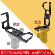數碼相機L型快裝板索尼微單相機手柄A7 A9 A7II豎拍板三腳架通用配件快拆A7