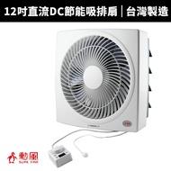 【SUPA FUNE 勳風】 12吋直流DC節能吸排扇 (HF-B7212)