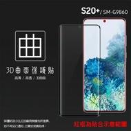 SAMSUNG 三星 Galaxy S20+ S20 Plus SM-G9860 3D 滿版 熱彎電鍍膜 曲面 軟性 PET軟膜 曲面膜 亮面保護貼 保護膜