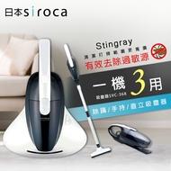 日本siroca 三合一直立手持吸塵器除塵蹣機 SVC-368(紫外線殺菌X震動拍打X超強吸力)