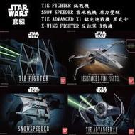 【模型屋】BANDAI 星際大戰4合一套組 STAR WARS 原力覺醒 俠盜一號 X戰機 鈦戰機 雪地戰機 鈦先進戰機