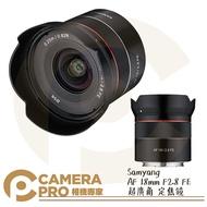 ◎相機專家◎ [預購] Samyang AF 18mm F2.8 FE 超廣角 定焦鏡 僅145g 適用 Sony FE 公司貨