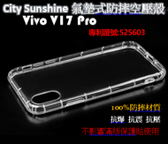Vivo V17 Pro【CitySUNShine專利高透空壓殼】防震防摔空壓保護軟殼 高透空壓殼 防摔殼