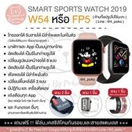 (แถมฟรี! ฟิล์มกันรอย2+สายสแตนเลส1+เคสซิลิโคนใส1) Smartwatch W54 หรือ FP5 นาฬิกาอัจฉริยะ โทรออก-รับสาย ฟังเพลงได้