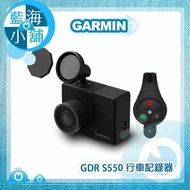 GARMIN GDR S550 行車記錄器 (GPS定位+主動式行車安全防護)