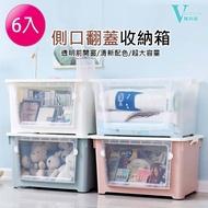 【VENCEDOR】前開式上下雙開收納滑輪整理收納箱-6入組(收納箱 置物箱 玩具 衣物 收納整理箱)