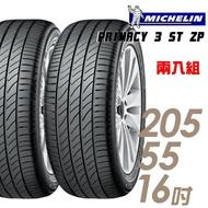 【Michelin 米其林】PRIMACY 3ST ZP 失壓續跑胎_二入組_205/55/16(車麗屋)