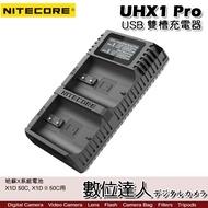 NITECORE 奈特柯爾 UHX1 Pro HASSELBLAD 哈蘇 USB 雙槽電池充電器 X1DII 數位達人