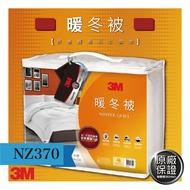 【勁媽媽】3M NZ370 輕柔冬被雙人6x7 全新/現貨/發熱纖維棉被/可水洗被/Z370第二代