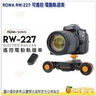 ROWA RW-227 可遙控 電動軌道車 公司貨 電動滑軌 運鏡攝影 穩定器 靜音滑輪攝影車 滑輪車