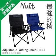 探險家戶外用品㊣【買一送一】NTC73-1 努特NUIT 城市獵人 三段式坐躺椅 三段大川椅 100kg 椅鋪棉三段調整椅 靠背椅休閒椅躺椅