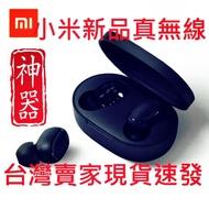 《台灣賣家現貨速發》 紅米redmi airdots 真無線藍芽耳機 紅米耳機 青春版 airdots  小米超值版