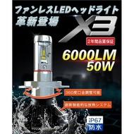 【附發票台灣正品】飛利浦晶片三色 X3 LED 大燈 霧燈 汽車 H1 H4 H7 H11 H16 9006 LED大燈