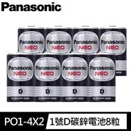 【Panasonic 國際牌】Panasonic 國際牌 黑猛 碳鋅電池 1號 8入裝(國際牌 黑猛 碳鋅電池 1號)