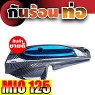 ฝาครอบท่อ(กันความร้อน) Mio125 สีเคฟลาร์-ฟ้า YAMAHA MIO125 โปรฯลดแหลก