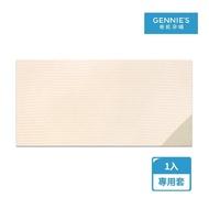 【Gennies 奇妮】嬰兒床墊專用套-不含床墊(原棉GX59)