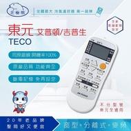 【Dr.AV】TECO東元 APTON艾普頓 Gibson吉普生 變頻專用冷氣遙控器(AR-TC609)