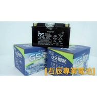 GS7號機車電池電瓶 GT7B-BS 機車電瓶