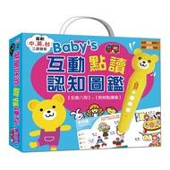 【幼福】Baby's互動點讀認知圖鑑(全套8冊+熊熊點讀筆)-168幼福童書網