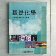 基礎化學 化學課程編輯小組 編著 全威圖書有限公司