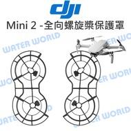 【中壢NOVA-水世界】DJI MINI2【Mini 2 配件 - 全向螺旋槳保護罩】全面包裹槳葉 空拍機 公司貨