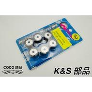 COCO精品 K&S 普利珠 超耐磨滾珠 傳動 適用 CUXI 115 CUXI-115