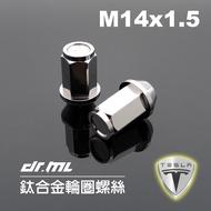 【新品】正鈦合金TESLA特斯拉專用輪圈螺絲 M14x1.5 鋁圈螺絲 螺母 MODEL3 MODELX MODELS