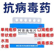 Yatai Acyclovir tablets 0.1g*24 tablets/box Antiviral drug to treat genital herpes virus infection with prickly herpes z