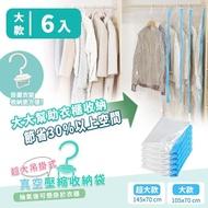 【家適帝】吊掛式真空壓縮收納袋  6入(大尺寸)