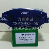 本田 CRV 2代03-06 ACCORD 7代2.0 K20A 前輪煞車 來令片 煞車皮 日本FBK