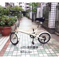 16吋6速二手折疊車 二手腳踏車