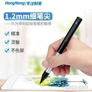 觸控筆 主動式電容筆蘋果iPad觸控筆pencil手機平板繪畫細筆頭手寫筆