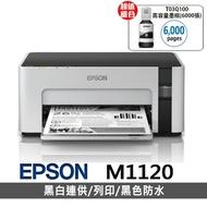 【獨家】贈T03Q100 原廠黑色高容量墨6000頁【EPSON】M1120 黑白高速WIFI連續供墨印表機