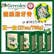 買1盒就送乙支 ) Greenies 健綠潔牙骨 原味口味 27oz (17入27入/45入/96入) 新健綠 大容量
