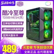 @促銷活動$酷冷至尊TD500-MESH 黑色RGB機箱鋼化玻璃大側透中塔ATX大板散熱
