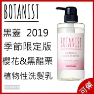 BOTANIST 洗髮精 洗髮乳 2019 季節限定款 黑蓋 櫻花&黑醋栗 490ml 90%天然植物成份 日本製 可傑