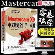 【新款特惠】Mastercam X9中文版完全自學一本通 mastercam編程教程 基礎入門自學教程書籍 CAD/CA